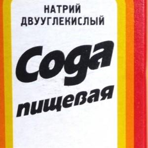 Лечение запора содой